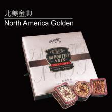 美荻斯干果(北美金典100%进口)干果礼盒