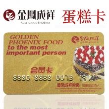 金凤成祥蛋糕卡(500元储值卡)