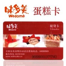 味多美蛋糕卡(500元储值卡)