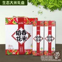 北京生态大米-优农康品生态大米5000g/礼盒