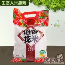 生态大米-优农康品生态大米礼盒