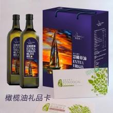 德尼雅橄榄油礼品卡全国通用特级初榨橄榄油500*2简装礼盒