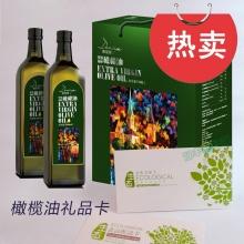 德尼雅橄榄油礼品卡全国通用特级初榨橄榄油750*2简装礼盒