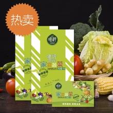 唯粹家宴蔬菜礼盒B款/蔬菜卡北京配送