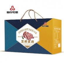 中秋节生鲜卡「598元」8选1生鲜自选卡