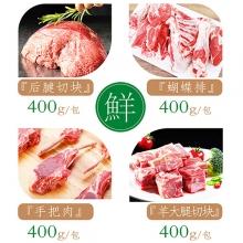 中粮家佳康羊肉鲜羊礼D款3400克礼盒