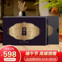 端午吉时慰问品(情动)598型自选册